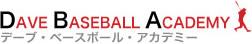 デーブ ベースボールアカデミー